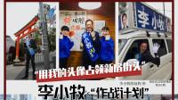 竞选日本新宿议员,只需一千万日元!