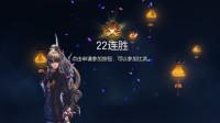 【冷燕】超神剑士22连胜无败绩上白金!质量局