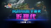 徐老师讲故事100(下):英雄联盟宇宙史——近现代