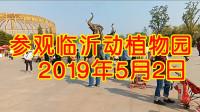 2019年5月2日参观临沂动植物园(2)