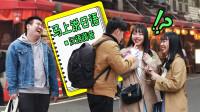 如何用中文说日语?我们在日本街头这样试了试