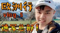 【vlog】探秘地牢,重返德军总部   欧洲行.part5