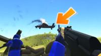 我手持AK击落了一辆直升机 战地模拟器