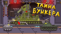 坦克世界动画:kv6再次维修