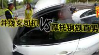 女司机被罚200元,打脸现场硬刚摩托男!