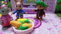 比得兔玩具故事:莉莉送给楞果子的玉米,哇,这真是太棒了!
