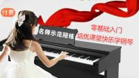 零基础演奏钢琴名曲70《玩具熊的舞蹈》名师示范陪练
