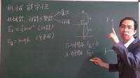 1、高中物理必修二:如何理解机械能?
