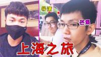牧童Vlog1:四大皮皇粉丝见面会!牧童被芒果导演疯狂塞狗粮!