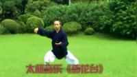 武当太极拳38式音乐《菊花台》