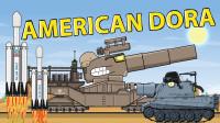 坦克世界动画:M系多拉