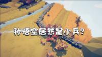 游戏薇世界19: 在这个沙雕模拟器里,齐天大圣居然只是个超级兵?