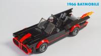 乐高MOC拼装蝙蝠侠1966版蝙蝠车积木