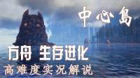【方舟 生存进化】 中心岛 高难度实况解说 85 霸王龙也HO不住