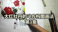大红牡丹的斗方构图画法 第1集-小石国画