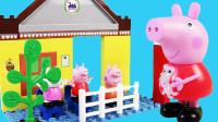 真奇怪!大大的佩奇做了什么事?为何小猪佩奇和猪妈妈好开心?