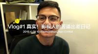 【大唐星球】Vlog1之虎哥sam苦逼出差记