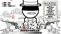 [小问的游戏解说]:西部之枪:ep1:关于一个西部牛仔的冒险故事