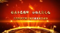 大邑县子龙街小学子龙文化艺术节展示活动