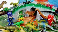 恐龙版变形金刚和睡衣小英雄玩具的恐龙世界大冒险