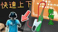 学习新物品制作,但动作怪怪的※Prison Boss VR 监狱大佬