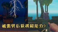 木筏求生63:大蜀被雷劈过后获得超能力!竟用他欺压雪仔和老墨?