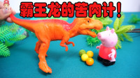 小函玩玩具:小猪佩奇同情心泛滥 差点被霸王龙吃掉