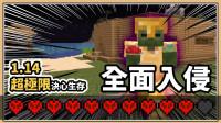 【我的世界】超极限决心生存 4 村庄全面被入侵!黄金圣斗士僵尸袭来