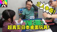 酷爱ZERO 功能超多超真实的桌面足球游戏!三人争霸赛的特别来宾!
