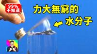 酷爱ZERO 力大无穷的水分子!科学小实验11