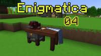 我的世界《谜一样的e2e多模组生存Ep4 增产增产》Minecraft 安逸菌解说