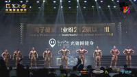 男子健美职业组212磅以下组比赛(三)  第十五届黄金联赛总决赛