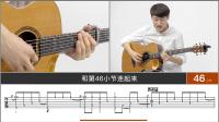 岸部真明《流行的云》(流れ行く云)吉他指弹教学 谱例同步【元子弹吉他】