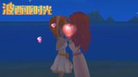 【大橙子】波西亚时光#46橙妹带女朋友去海边,亲完之后却自己跑了