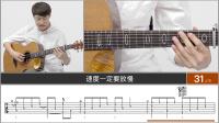 岸部真明《奇迹的山》(奇迹の山)谱例同步 吉他指弹教学【元子弹吉他】