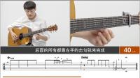 岸部真明《花》吉他指弹教学(谱例同步)【元子弹吉他】