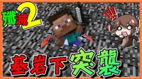 【巧克力】『Minecraft:歼灭攻城战2』从基岩下方来的突袭观众越来越会啦!