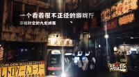 太适合拍鬼片!日本居然有座香港九龙城寨!还是个伪装的游戏厅?