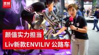 《新品速递》ENVILIV ADVANCED PRO 0 碟刹气动公路车