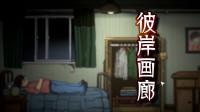 彼岸画廊EP6  悲伤逆流成河【炎黄蜀黍】