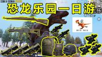 刺激战场:粉丝说恐龙乐园巨肥?小厕所竟刷三级头!