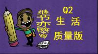 0期 蒸汽发电【继节亦愍晦】《缺氧》Q2生活质量版