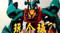 玩个球?兽拳武装巨象斗者-萝卜番外模玩分享兽拳战队DX