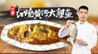 甘肃名菜红烧黄河大鲤鱼这样做最正宗!老少皆宜营养又美味