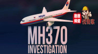 马航MH370新证据引人遐想,800多页调查报告写了什么?