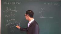 3、高中物理必修二:如何推导动能定理公式