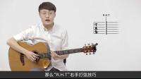 8.R.H.T(右手打弦)-指弹右手技巧【元子弹吉他】