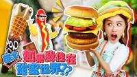 如果我住在甜蜜世界的话?在美食馆与热狗开心地玩对决游戏-基尼