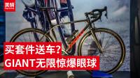《新品速览》可怕的性价比!捷安特无限车型登陆中国展