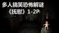 【粉字菌】Pacify抚慰 多人搞笑?恐怖解谜 (第二集完结)